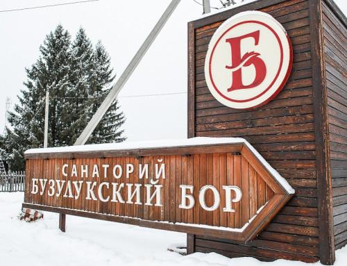 Санатории Татарстана и Оренбуржья с лечением