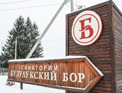 Оздоровительная путевка в Санаторий Бузулукский Бор